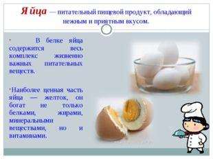 Яйца — питательный пищевой продукт, обладающий нежным и приятным вкусом. В бе