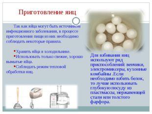 Приготовление яиц Для взбивания яиц используют ряд приспособлений: венчики,