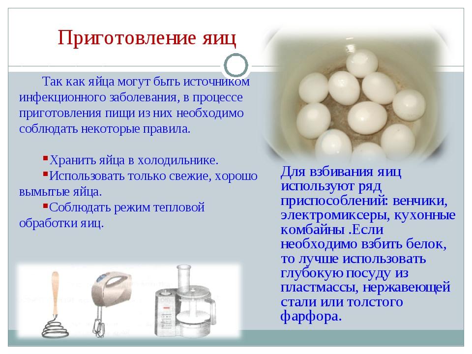 Приготовление яиц Для взбивания яиц используют ряд приспособлений: венчики,...