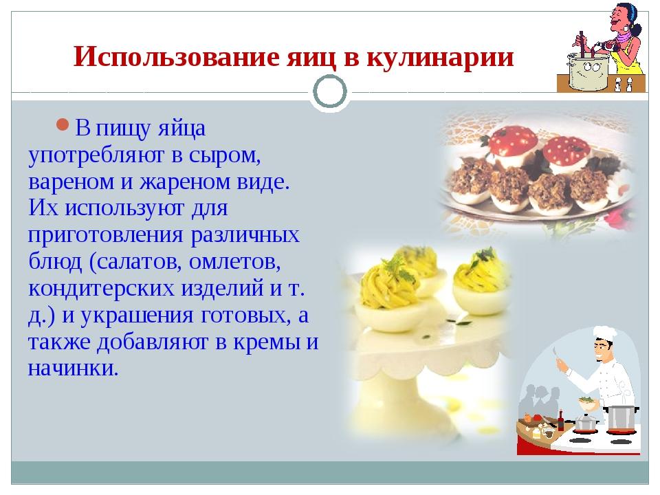 Использование яиц в кулинарии В пищу яйца употребляют в сыром, вареном и жаре...