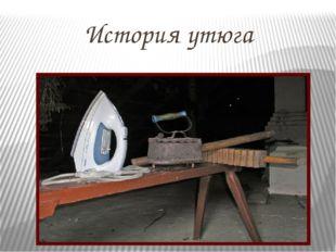 История утюга