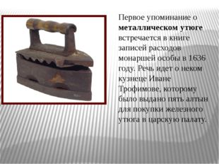 Первое упоминание о металлическом утюге встречается в книге записей расходов