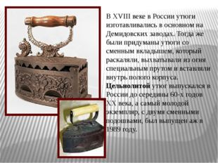 В XVIII веке в России утюги изготавливались в основном на Демидовских заводах