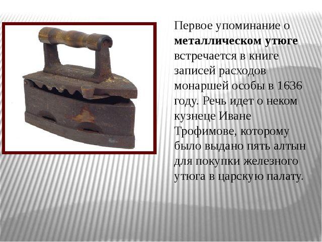 Первое упоминание о металлическом утюге встречается в книге записей расходов...