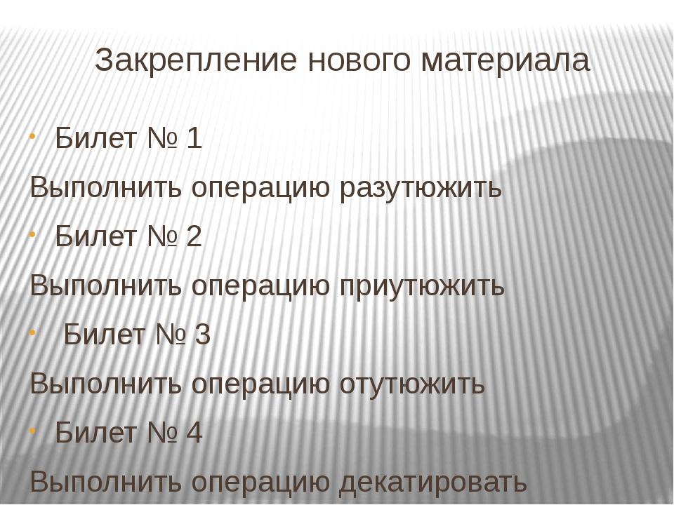 Закрепление нового материала Билет № 1 Выполнить операцию разутюжить Билет №...