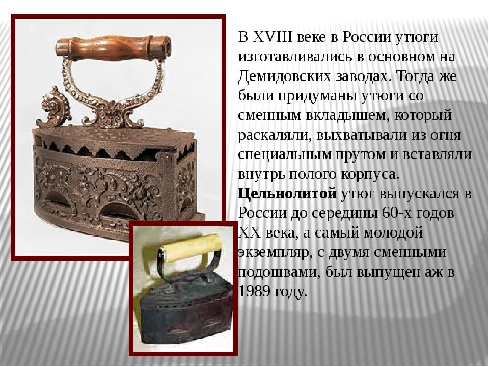 В XVIII веке в России утюги изготавливались в основном на Демидовских заводах...
