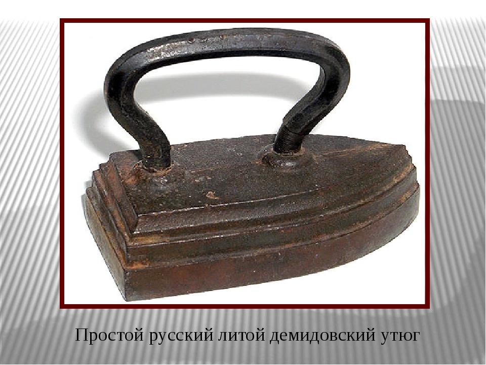 Простой русский литой демидовский утюг