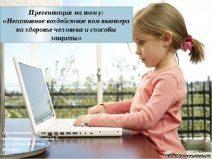 Презентация на тему: «Негативное воздействие компьютера на здоровье человека