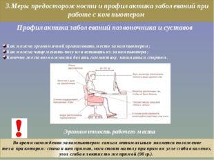 3.Меры предосторожности и профилактика заболеваний при работе с компьютером П