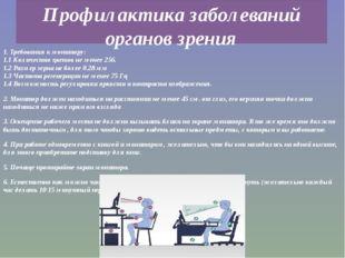 Профилактика заболеваний органов зрения 1. Требования к монитору: 1.1 Количе