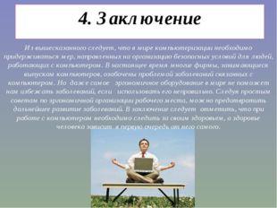 4. Заключение Из вышесказанного следует, что в мире компьютеризации необходим
