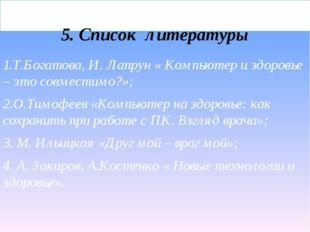 5. Списоклитературы 1.Т.Богатова,И. Лапрун« Компьютер и здоровье – это с