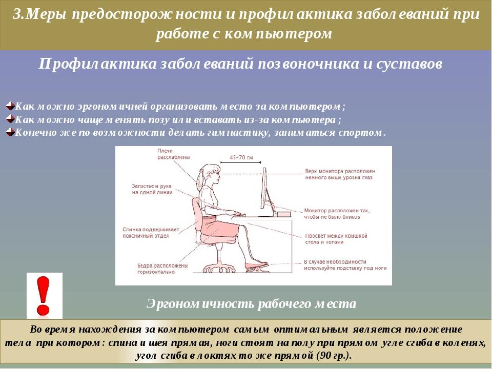 3.Меры предосторожности и профилактика заболеваний при работе с компьютером П...