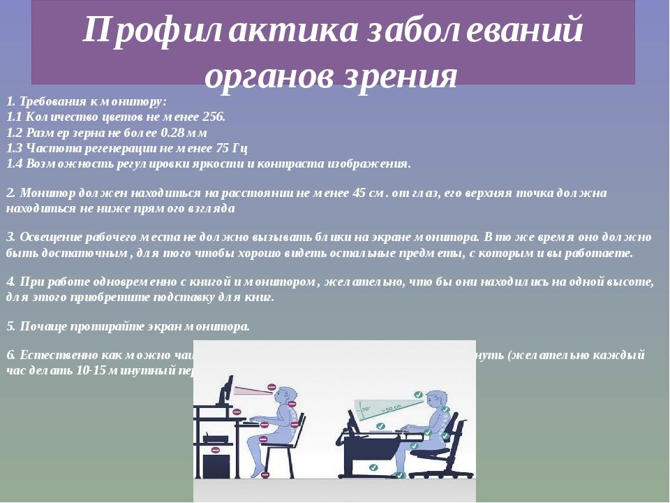 Профилактика заболеваний органов зрения 1. Требования к монитору: 1.1 Количе...