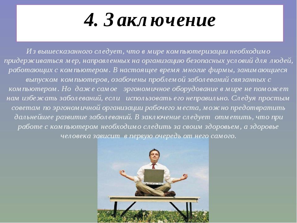 4. Заключение Из вышесказанного следует, что в мире компьютеризации необходим...