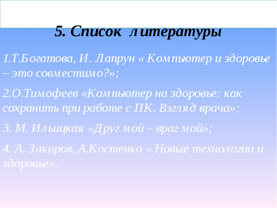 5. Списоклитературы 1.Т.Богатова,И. Лапрун« Компьютер и здоровье – это с...