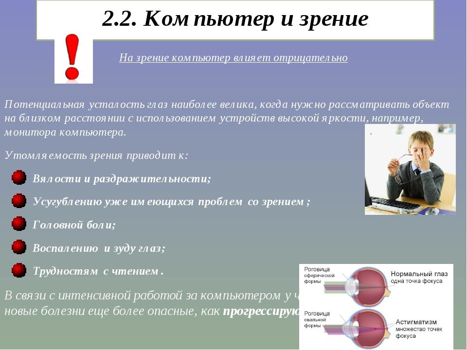 2.2. Компьютер и зрение На зрение компьютер влияет отрицательно Потенциальная...