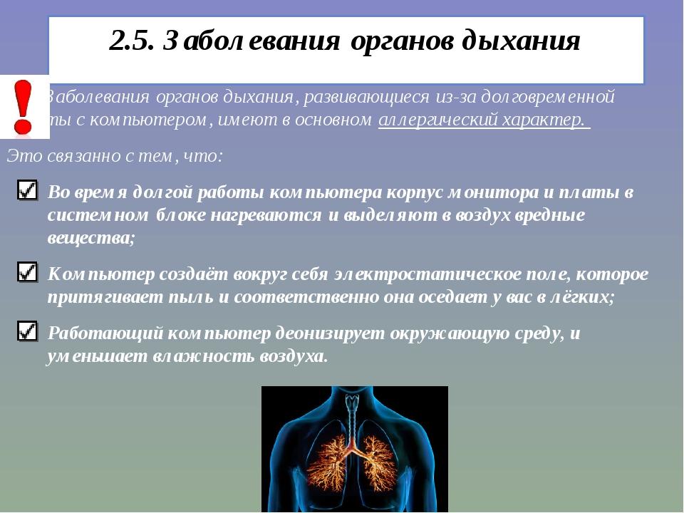 2.5. Заболевания органов дыхания Заболевания органов дыхания, развивающиеся и...