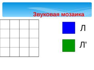 Звуковая мозаика Л Л'     http://aida.ucoz.ru