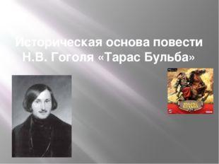 Историческая основа повести Н.В. Гоголя «Тарас Бульба»