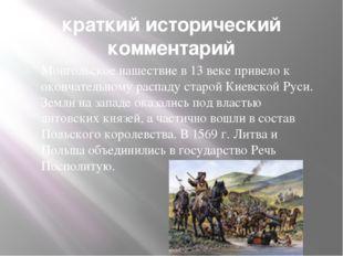 краткий исторический комментарий Монгольское нашествие в 13 веке привело к ок