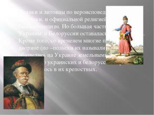 Поляки и литовцы по вероисповеданию были католики, и официальной религией в