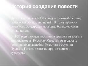 История создания повести Повесть написана в 1835 году – сложный период польск