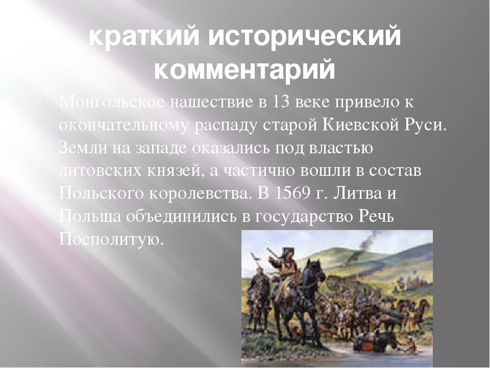 краткий исторический комментарий Монгольское нашествие в 13 веке привело к ок...