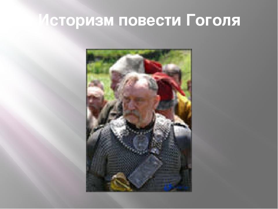 Историзм повести Гоголя