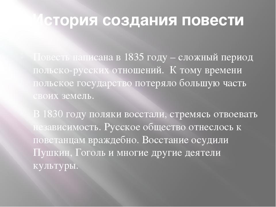 История создания повести Повесть написана в 1835 году – сложный период польск...