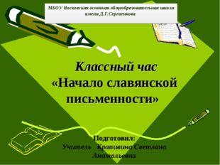 Классный час «Начало славянской письменности» Подготовил: Учитель Крапивина