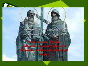 24 мая - День славянской письменности и культуры. День памяти святых равноапо