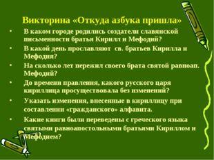 Викторина «Откуда азбука пришла» В каком городе родились создатели славянско