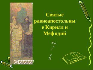 Святые равноапостольные Кирилл и Мефодий X w s I V ]Ъ 24222222