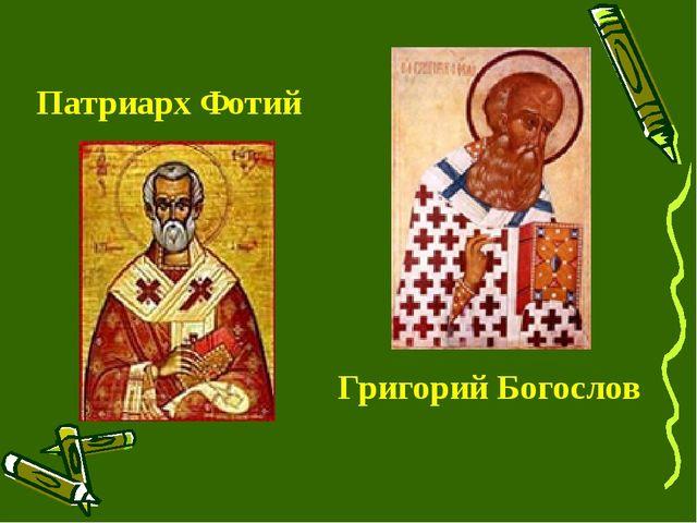 Патриарх Фотий Григорий Богослов