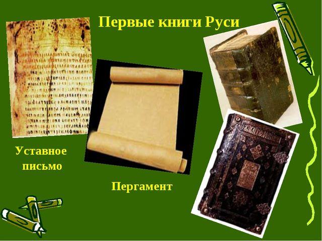 Уставное письмо Пергамент Первые книги Руси