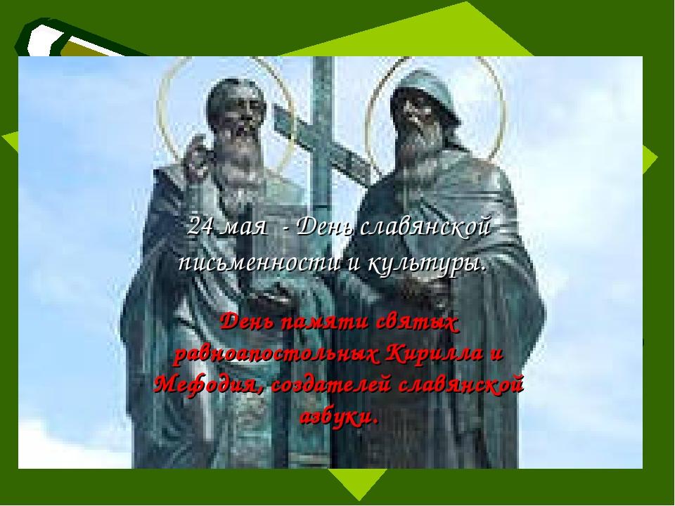 24 мая - День славянской письменности и культуры. День памяти святых равноапо...