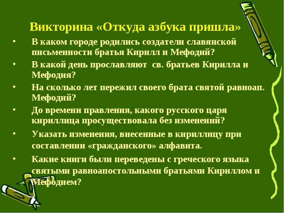 Викторина «Откуда азбука пришла» В каком городе родились создатели славянско...