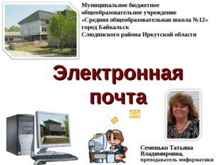 Электронная почта Муниципальное бюджетное общеобразовательное учреждение «Сре