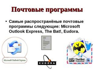 Почтовые программы Самые распространёные почтовые программы следующие: Micros