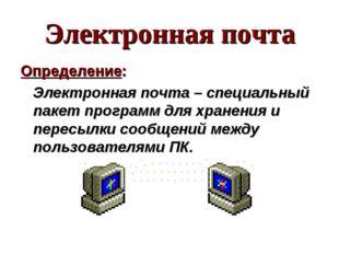 Электронная почта Определение: Электронная почта – специальный пакет программ