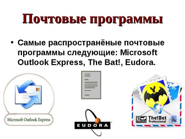 Почтовые программы Самые распространёные почтовые программы следующие: Micros...