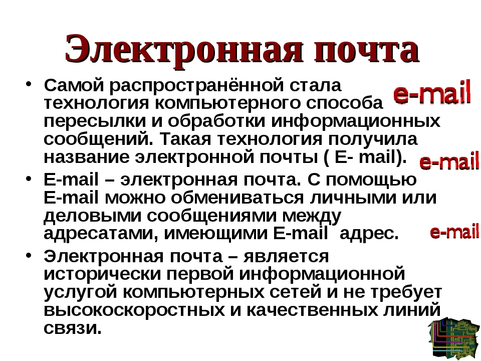 Электронная почта Самой распространённой стала технология компьютерного спосо...