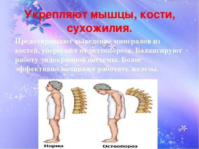 Укрепляют мышцы, кости, сухожилия. Предотвращают выведение минералов из косте...