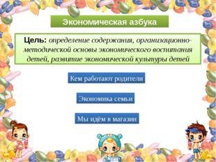 Экономическая азбука Цель: определение содержания, организационно-методическо
