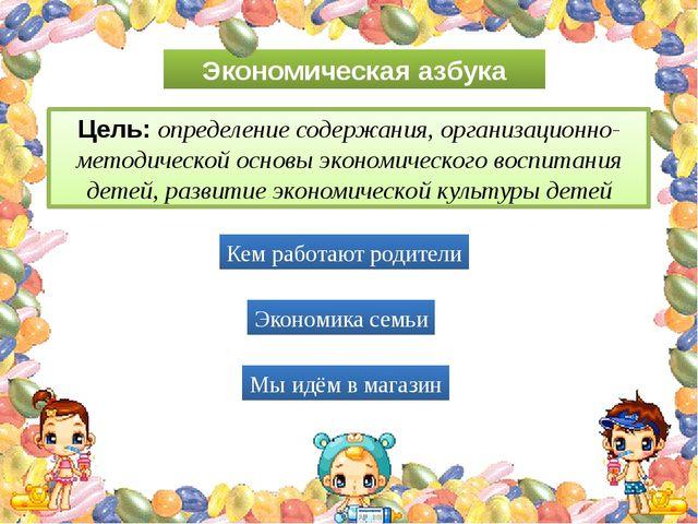 Экономическая азбука Цель: определение содержания, организационно-методическо...