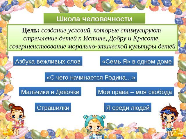 Школа человечности Цель: создание условий, которые стимулируют стремление дет...