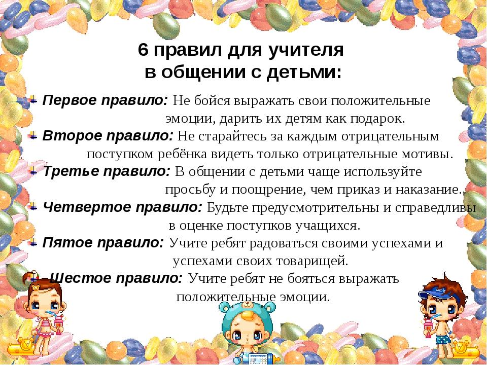 6 правил для учителя в общении с детьми: Первое правило: Не бойся выражать св...