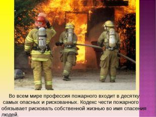 Во всем мире профессия пожарного входит в десятку самых опасных и рискованны