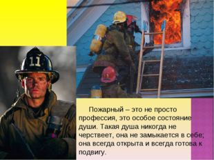 Пожарный – это не просто профессия, это особое состояние души. Такая душа ни
